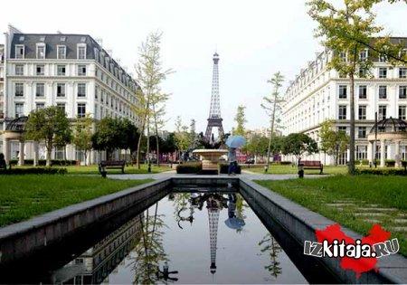Восточный Париж в Китае