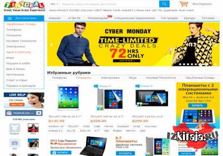 TinyDeal (www.tinydeal.com)
